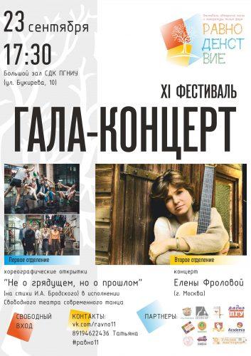 Живая легенда авторской (бардовской) песни выступит с концертом в университете