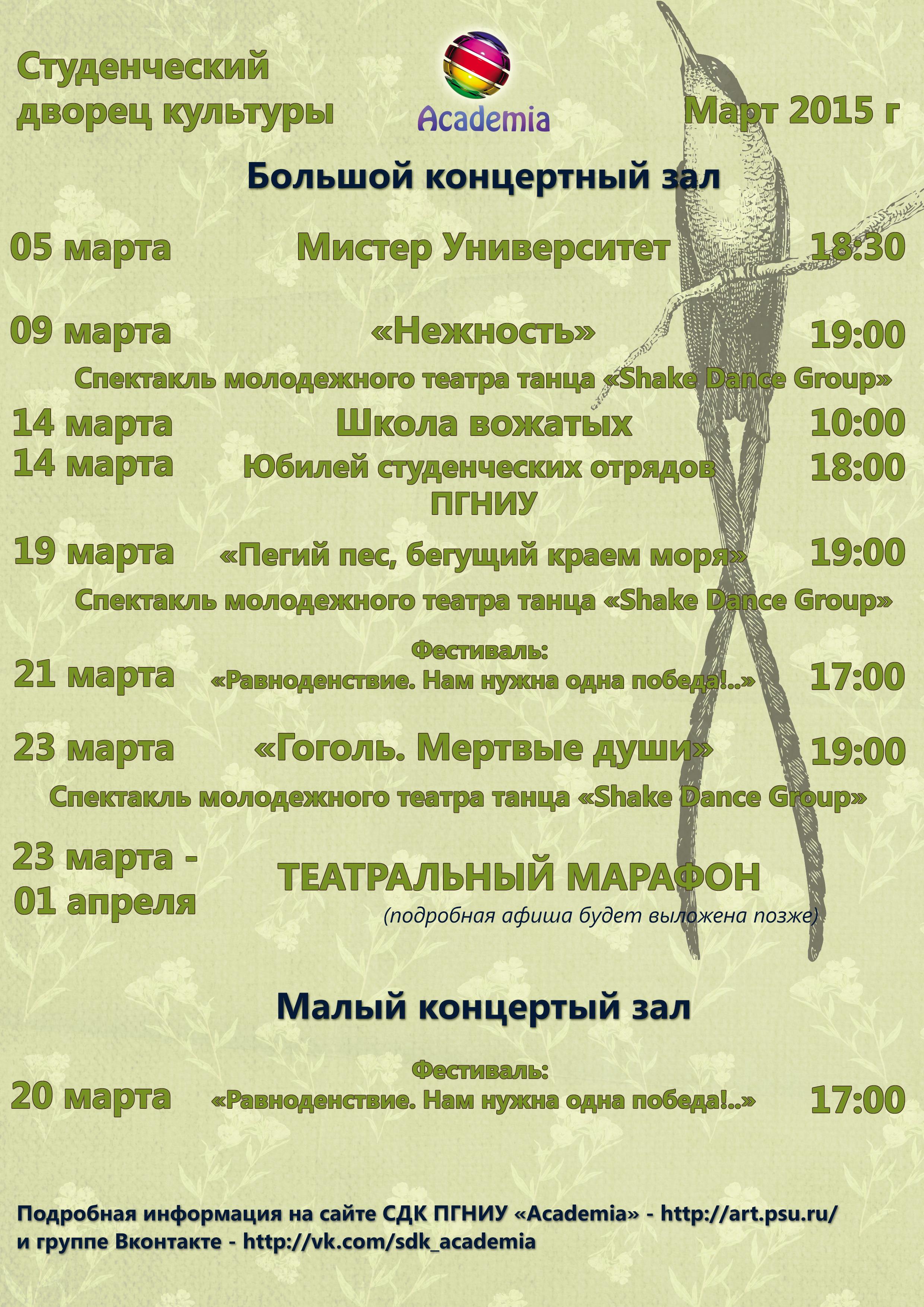 Афиша мероприятий СДК ПГНИУ на МАРТ!