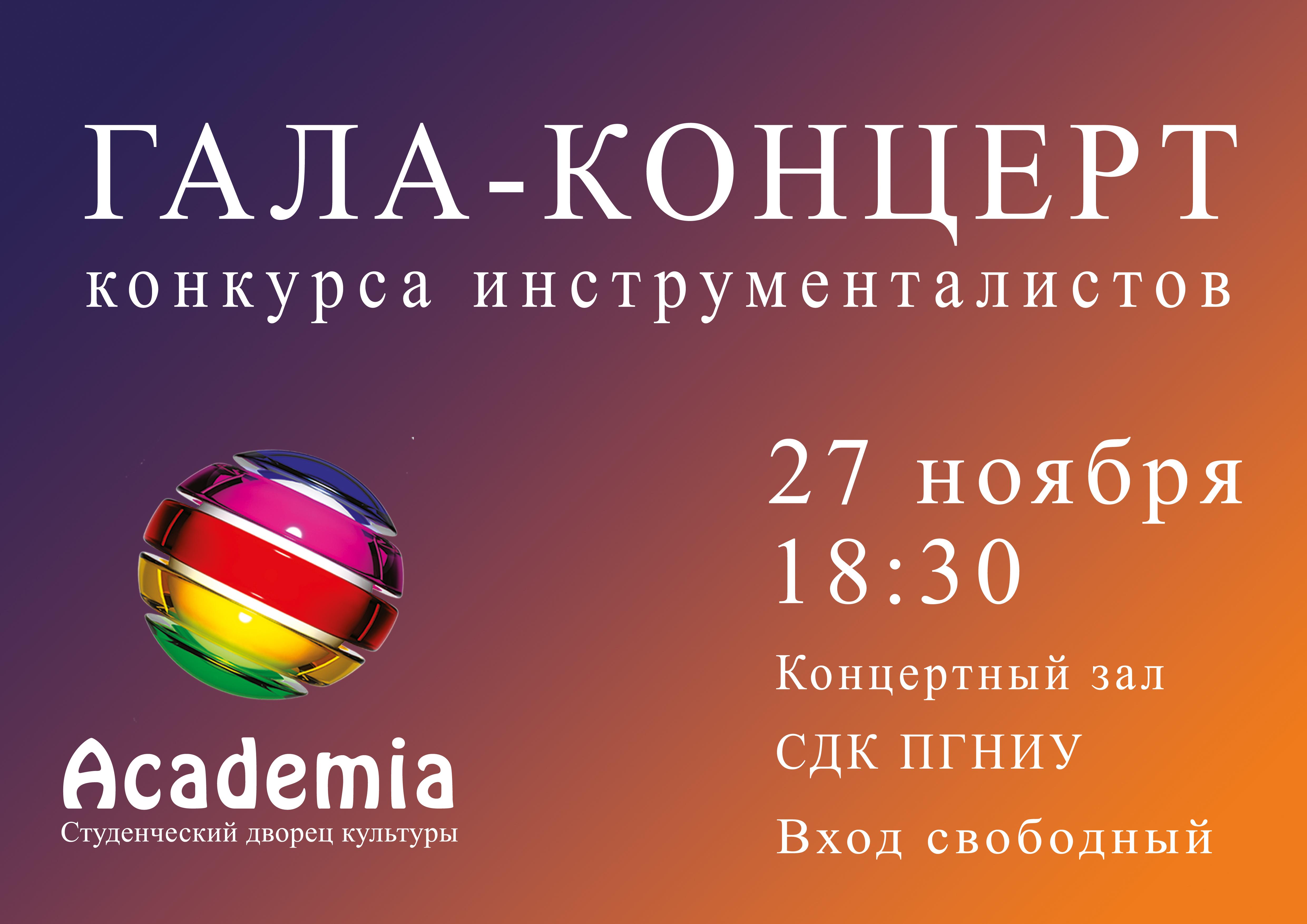 27 ноября в ПГНИУ состоится «Конкурс инструменталистов»