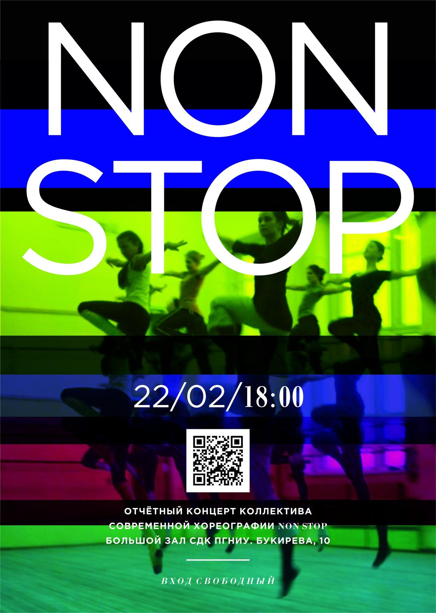Отчетный концерт Non-stop