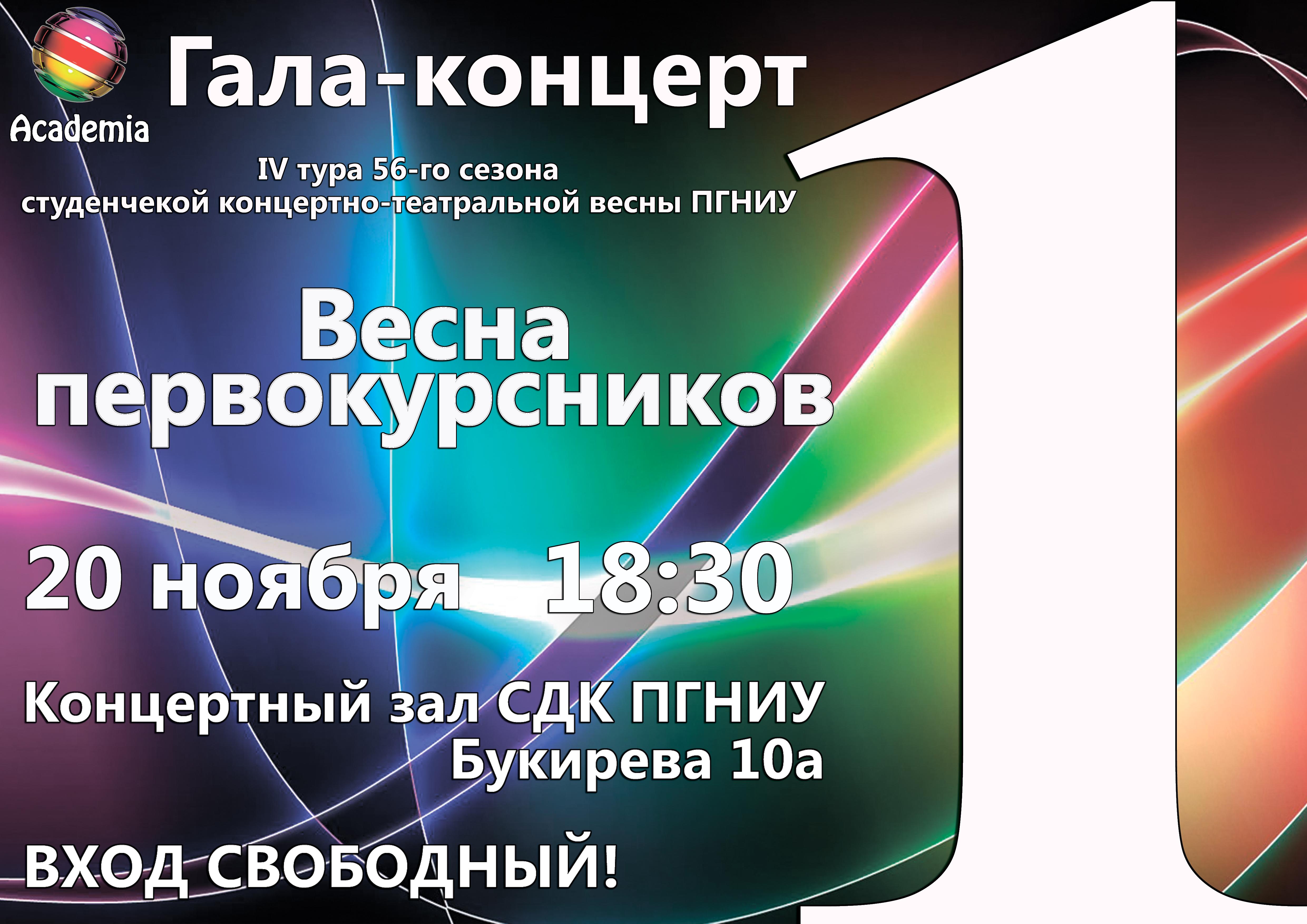 20 ноября в СДК ПГНИУ пройдет гала-концерт «Весны первокурсников»