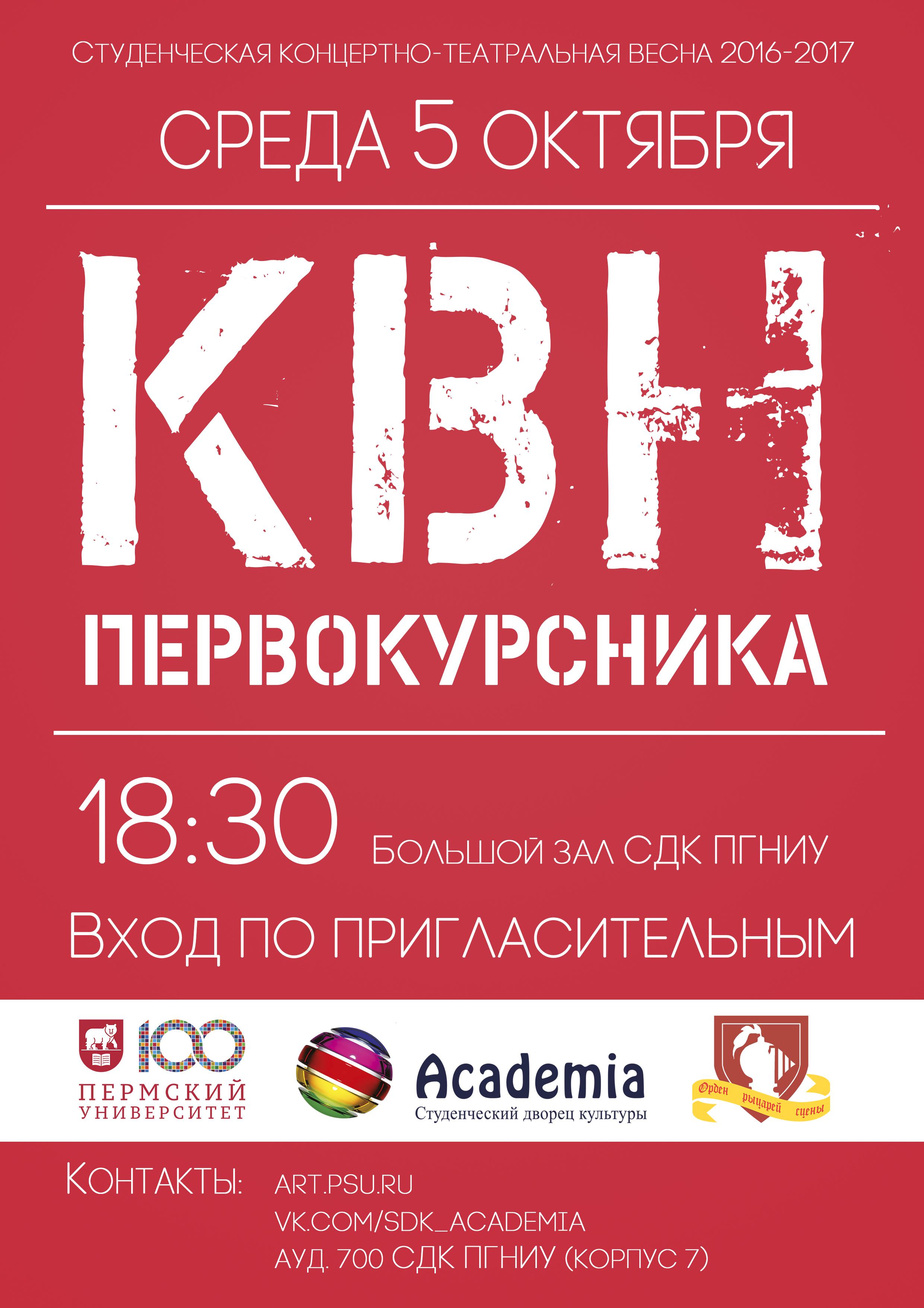Студенческий дворец откроет фестиваль «Студенческая весна»