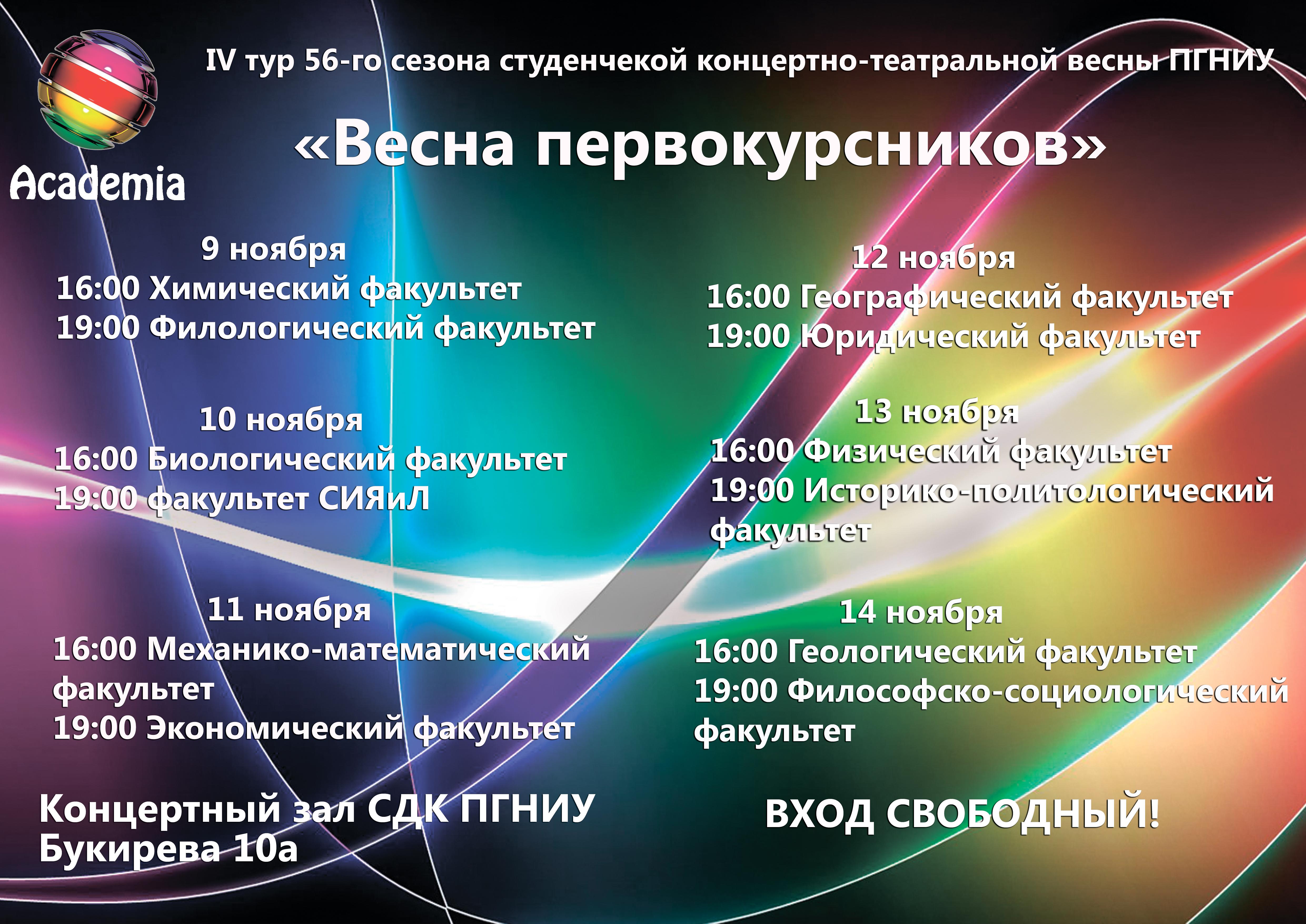 Весна первокурсников ПГНИУ - 2014