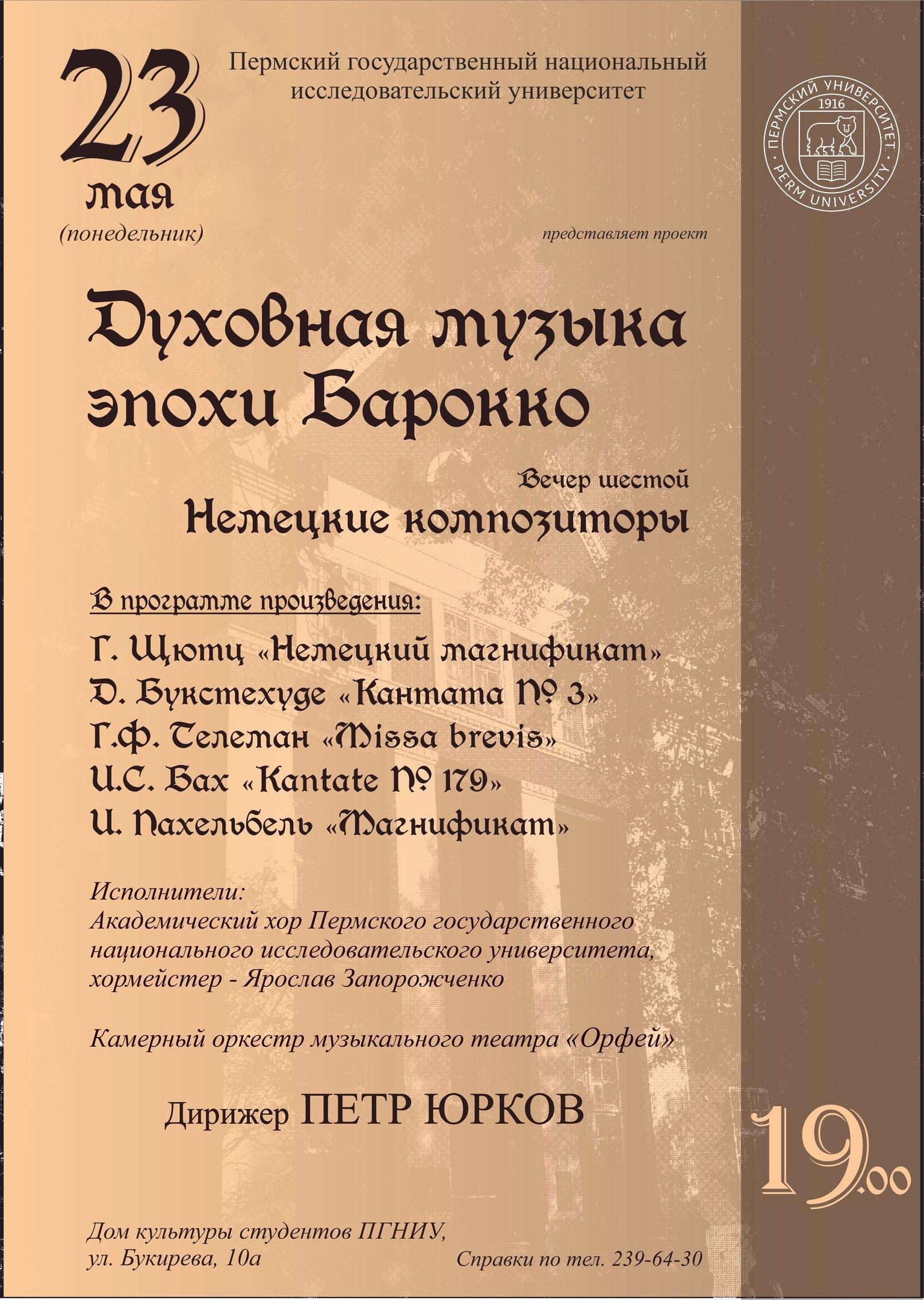 Духовная музыка эпохи Барокко