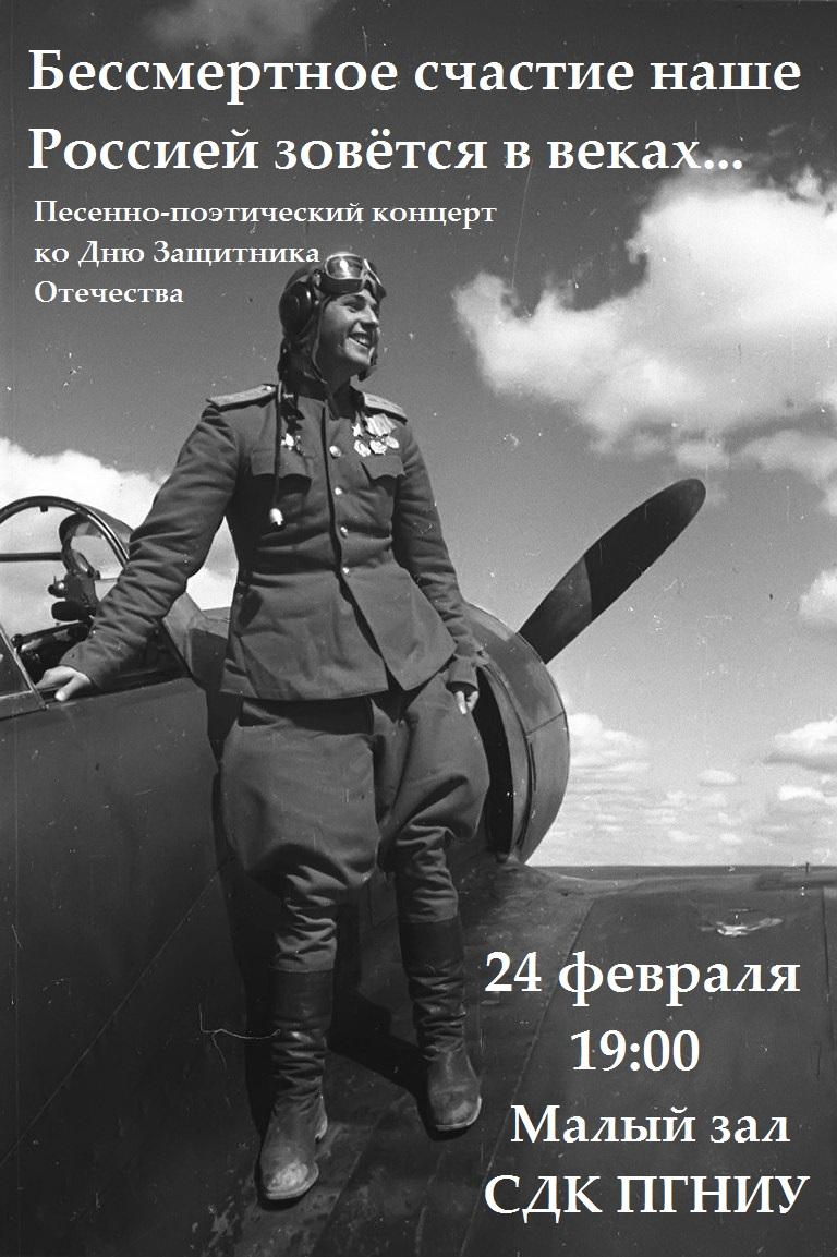 «Бессмертное счастие наше Россией зовётся в веках…»!