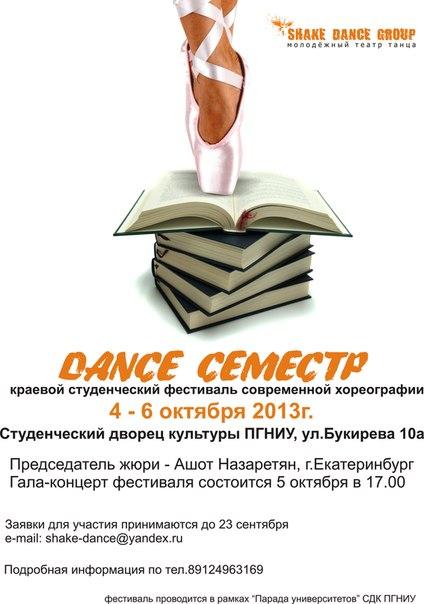 Dance семестр