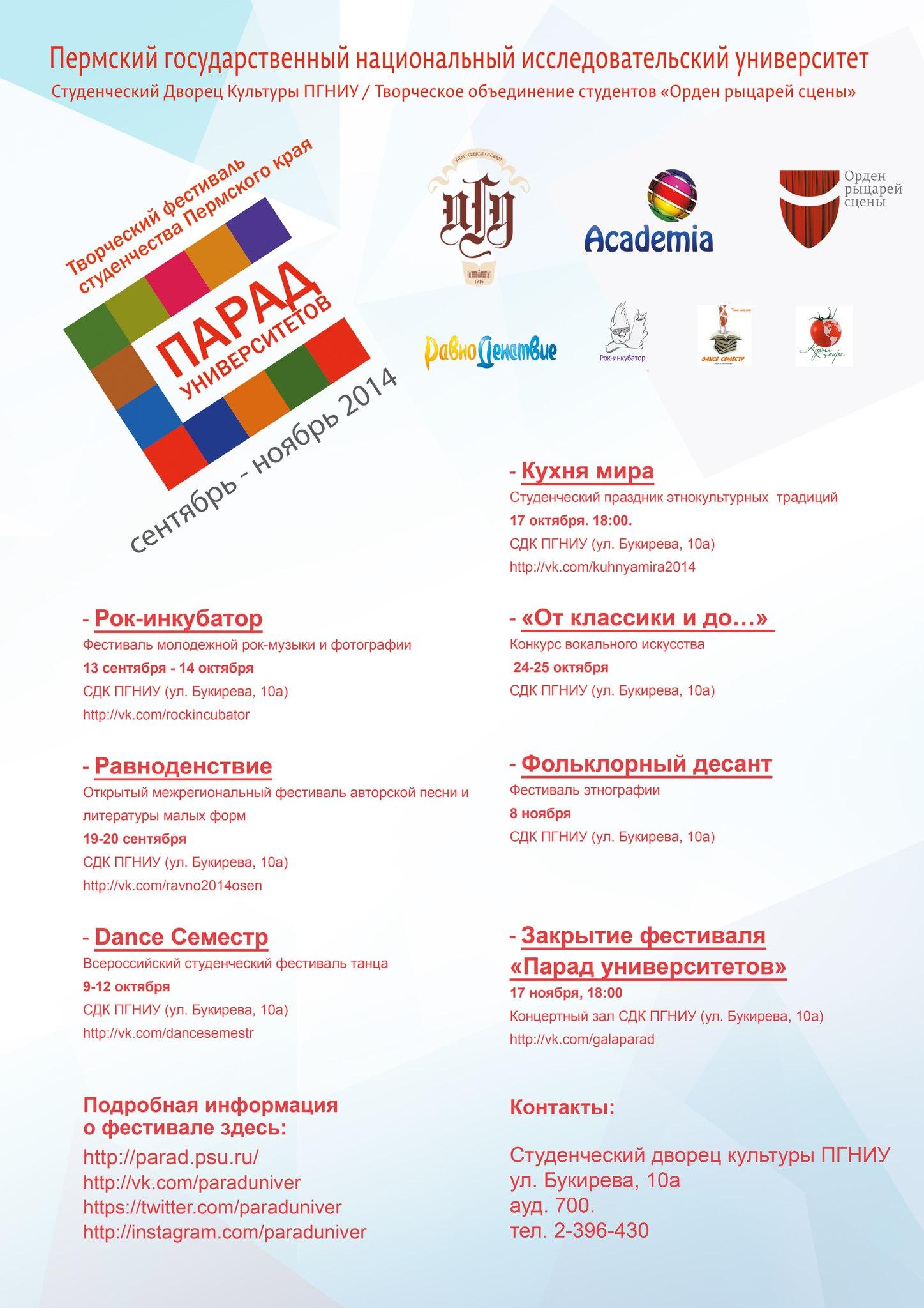 """Открытие фестиваля """"Парад университетов – 2014"""""""