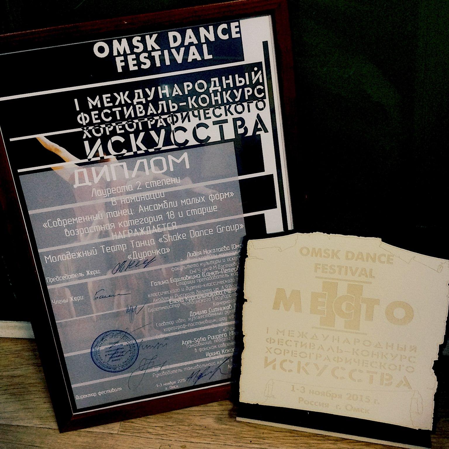 «Shake Dance Group» вернулся с наградами