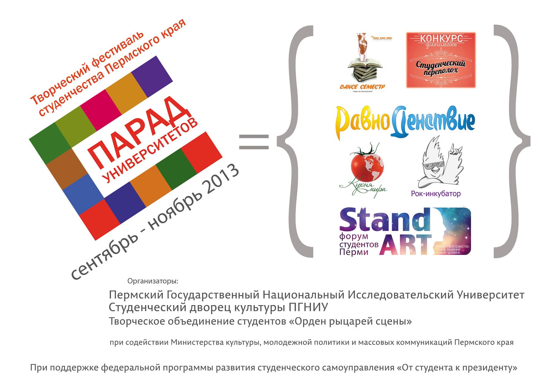 """Закрытие """"Парада университетов"""" состоялось!"""