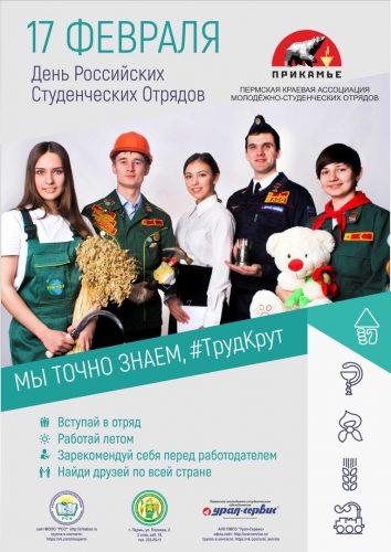 17 февраля - День «Российских Студенческих Отрядов»